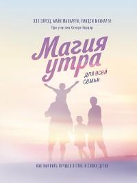 Cover Магия утра для всей семьи. Как выявить лучшее в себе и своих детях