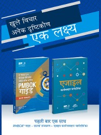 Cover A Guide to the Project Management Body of Knowledge (PMBOK(R) Guide- / Agile Practice Guide Bundle (HINDI)