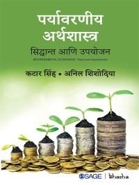 Cover Paryavarniya Arthashastra