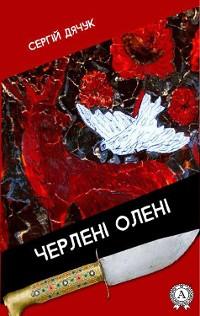 Cover Черлені олені
