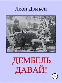 Cover Дембель давай!
