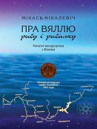 Cover Пра Вяллю, рыбу і рыбалку. Нататкі вандроўніка з Вілейкі