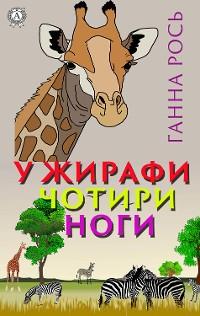 Cover У жирафи чотири ноги