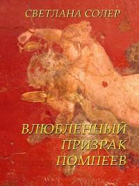 Cover Влюбленный Призрак Помпеев