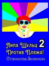 Cover Липа Шульц – 2