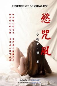 Cover 慾咒風