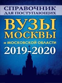 Cover Справочник для поступающих в вузы Москвы и Московской области. 2019-2020