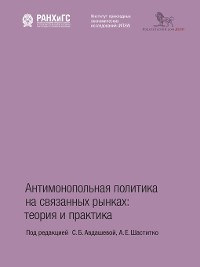 Cover Антимонопольная политика на связанных рынках. Теория и практика
