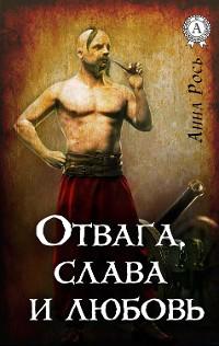 Cover Отвага, слава и любовь