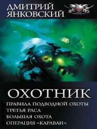 Cover Охотник
