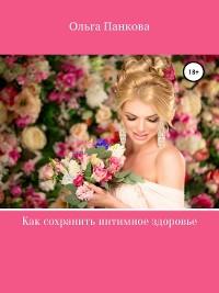 Cover Как сохранить интимное здоровье