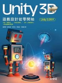 Cover Unity 3D遊戲設計從零開始