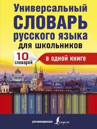 Cover Универсальный словарь русского языка для школьников. 10 словарей в одной книге
