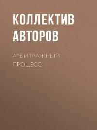Cover Арбитражный процесс