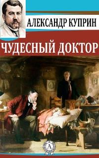 Cover Чудесный доктор