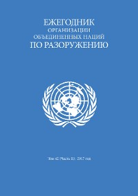 Cover United Nations Disarmament Yearbook 2017: Part II (Russian language)