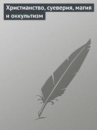 Cover Христианство, суеверия, магия и оккультизм