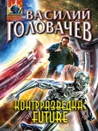 Cover Контрразведка Future (сборник)