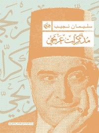 Cover مذكرات عربجي
