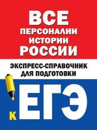 Cover Все персоналии истории России. Экспресс-справочник для подготовки к ЕГЭ