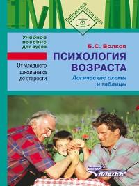 Cover Психология возраста. От младшего школьника до старости. Логические схемы и таблицы. Учебное пособие для вузов