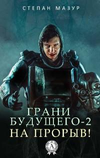 Cover Грани будущего-2 На прорыв!