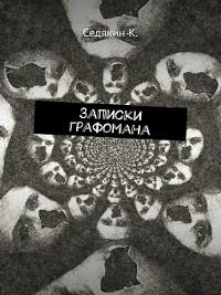 Cover Записки графомана