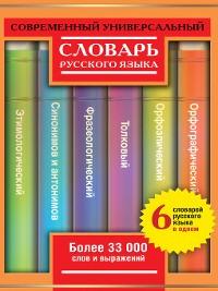 Cover Современный универсальный словарь русского языка
