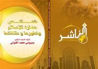 Cover خصائص حضارة الإسلام وتطورها وعلاقاتها