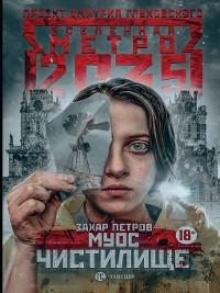 Cover Метро 2035