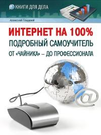 Cover Интернет на 100%. Подробный самоучитель