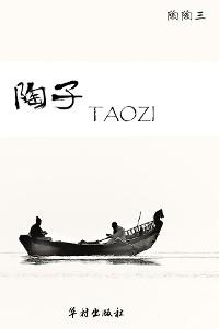 Cover TAOZI
