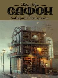 Cover Лабиринт призраков