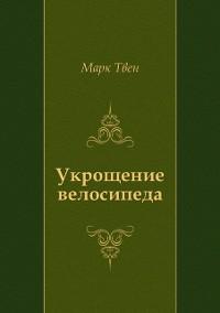 Cover Ukrocshenie velosipeda (in Russian Language)