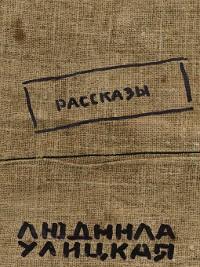 Cover Орловы-Соколовы