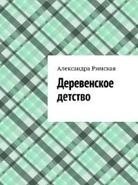 Cover Деревенское детство
