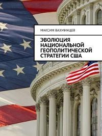 Cover Эволюция национальной геополитической стратегииСША
