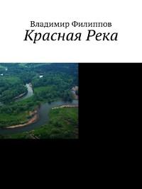 Cover Красная Река