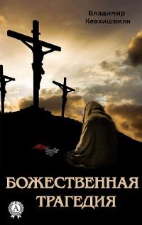 Cover Божественная трагедия