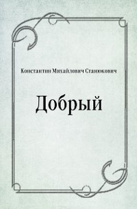 Cover Dobryj (in Russian Language)