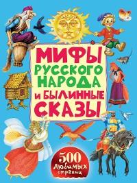 Cover Мифы русского народа и былинные сказы