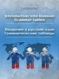 Cover Introduction into Russian. Grammar tables / Введение в русский язык. Грамматические таблицы