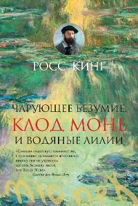 Cover Чарующее безумие. Клод Моне и водяные лилии