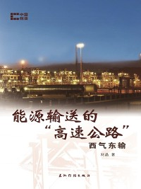 "Cover 能源输送的""高速公路""-西气东输(Energy ""Expressway"": West-East Natural Gas Transmission)"