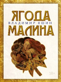 Cover Ягода малина