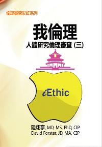 Cover iEthic (III)
