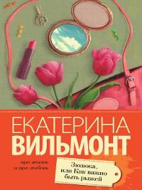 Cover Зюзюка, или Как важно быть рыжей