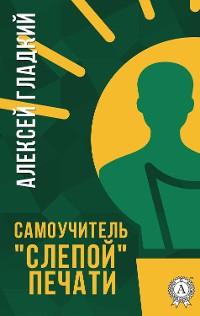 """Cover Самоучитель """"слепой"""" печати"""