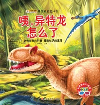 Cover Eeeh, What's Wrong with Allosaurus
