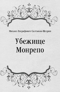 Cover Ubezhicshe Monrepo (in Russian Language)